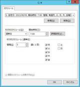 【連載】にわか管理者のためのWindows Server 2012入門 [40] シャドウコピーによるファイルの復元