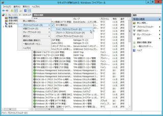【連載】にわか管理者のためのWindows Server 2012入門 [41] Windowsファイアウォールの設定(前編)