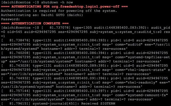 コマンド「shutdown -h now」の実行画面
