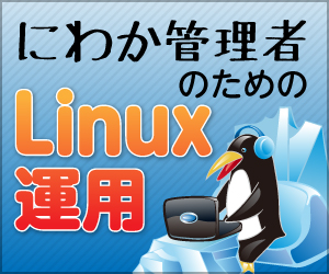 【連載】にわか管理者のためのLinux運用入門 [57] フィルタコマンドを使う(その9)