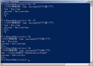 【連載】GUIユーザーのためのPowerShell入門 [14] PowerShellの文字列リテラル