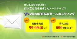 WebARENAメールホスティング