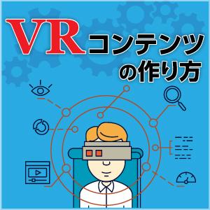 【連載】VRコンテンツの作り方 [1] VRの基本(1) VR HMDが盛り上がる理由
