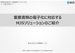 重要書類の電子化に対応する MJSソリューションのご紹介