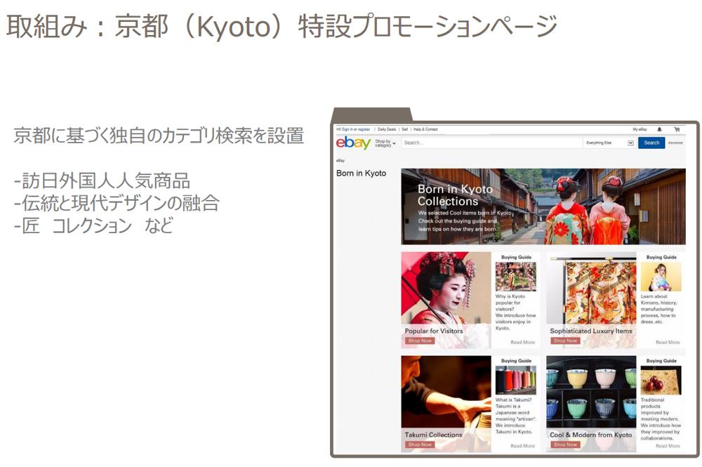 https://news.mynavi.jp/itsearch/2016/08/15/ebay002.jpg