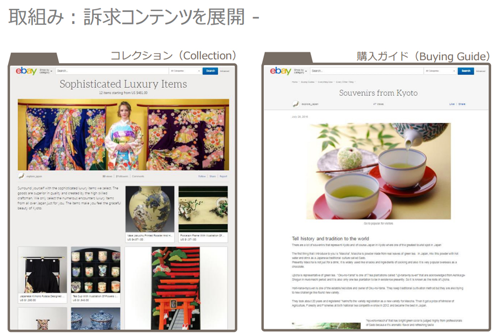 https://news.mynavi.jp/itsearch/2016/08/15/ebay003.jpg