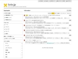 「keio.jp」ページキャプチャ