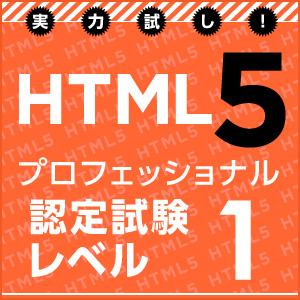 [実力試し]HTML5 認定試験 Lv1 想定問題 (53) カウンタ機能のプロパティ