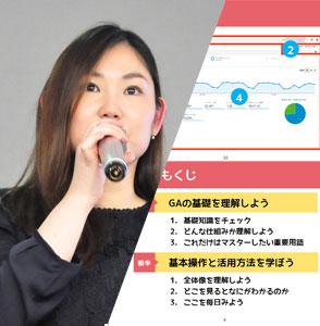 [講演資料提供] Googleアナリティクス入門講座 - サイトの課題を見える化する術を2時間で学ぶ!