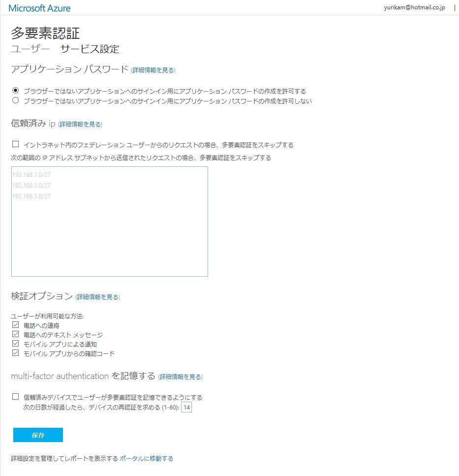 https://news.mynavi.jp/itsearch/2017/01/04/azsec_05.png