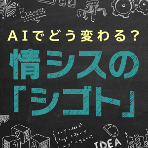 【連載】AIでどう変わる? 情シスの「シゴト」 [8] AI導入、特に外注の前に知っておくべきこと
