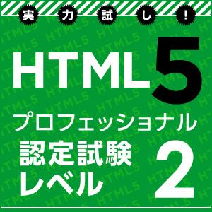 [実力試し]HTML5 認定試験 Lv2 想定問題 (63) Indexed Database APIの説明