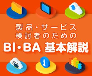 BIツール導入時の検討ポイント - BI/BA基本解説