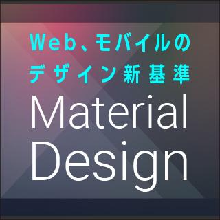 【連載】Web、モバイルのデザイン新基準「マテリアルデザイン」を学ぼう [3] Material Design を利用したアプリ設計(2)