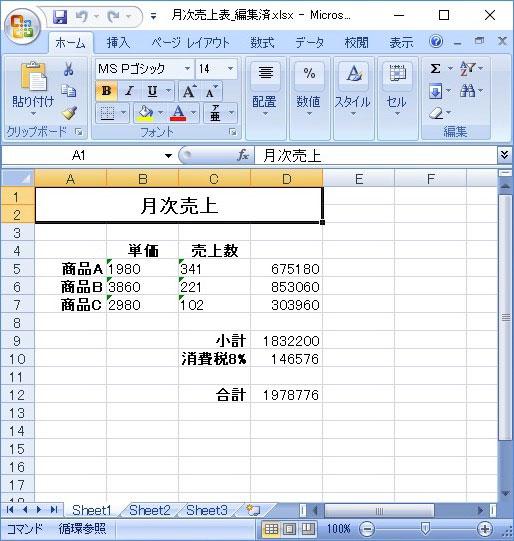【連載】にわか管理者のためのLinux運用入門 [62] フィルタコマンドを使う(その14)