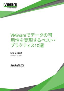 VMwareのエキスパートが伝授! データの可用性を実現するベスト・プラクティス10選 [PR]