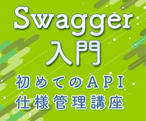 【連載】Swagger入門 - 初めてのAPI仕様管理講座 [4] Swagger Coreによるコードを中核においたドキュメント管理
