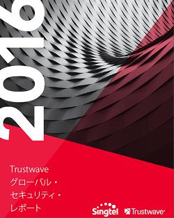 2016年度Trustwaveグローバル・セキュリティ・レポート