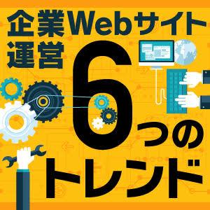 【連載】企業Webサイト運営6つのトレンド [6] オウンドメディアとキュレーション騒動
