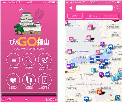 広島県福山市、観光アプリのクラウド基盤にソフトバンクの「Japan2Go!」を採用 [事例]