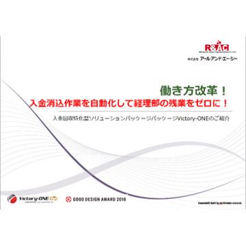 入金消込/債権管理の自動化で働き方改革実現! 「Victory-ONE」で経理業務を効率化 [PR]