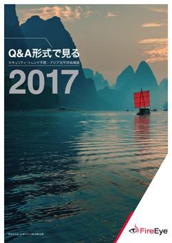 Q&A形式で見る2017年セキュリティ・トレンド予測 - ファイア・アイ [PR]