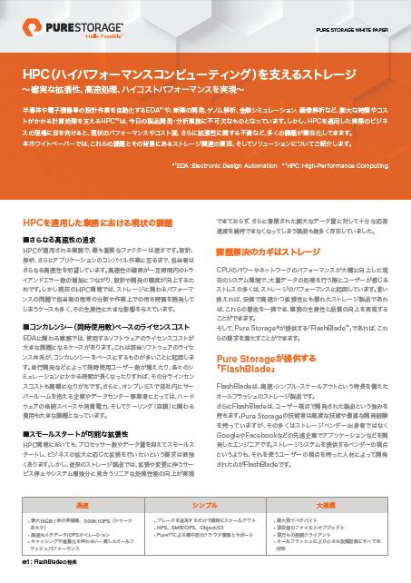 HPC(ハイパフォーマンスコンピューティング)を支えるストレージ
