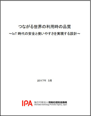 IPA、IoTデバイスのUX向上に着眼した設計指南書を公開