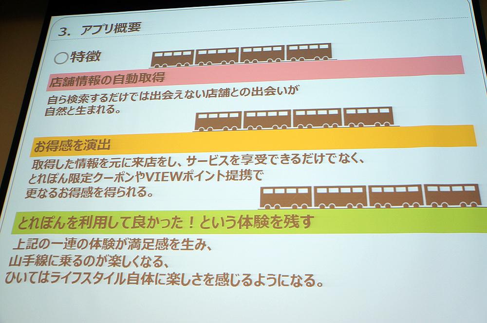 https://news.mynavi.jp/itsearch/2017/04/05/jre002.jpg