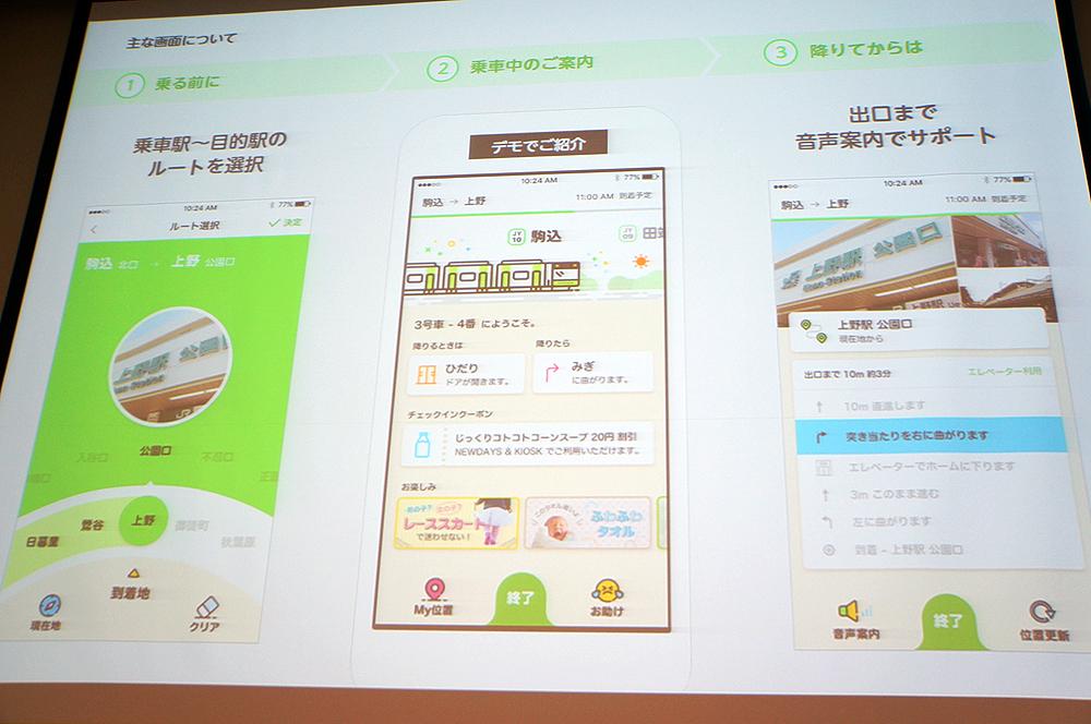 https://news.mynavi.jp/itsearch/2017/04/05/jre008.jpg