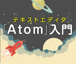 【連載】テキストエディタ「Atom」入門 [2] 行き届いたAtomスニペットの登録方法