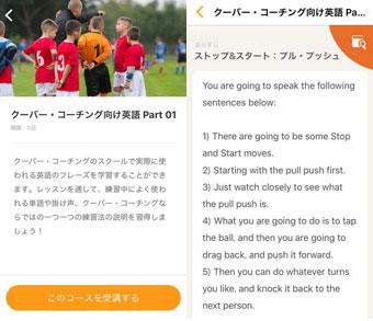 クーバー、サッカー指導者向けにAI英会話アプリ「TerraTalk」を導入 [事例]
