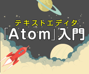 【連載】テキストエディタ「Atom」入門 [4] 日本語化の方法