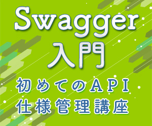 【連載】Swagger入門 - 初めてのAPI仕様管理講座 [5] Swaggerのさらなる活用