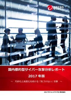 最新サイバー攻撃分析から読み解く手口と対策のポイント - トレンドマイクロ・レポート2017年版 [PR]