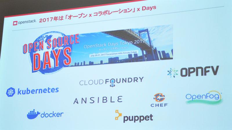 プライベートクラウドは第二世代へ! OpenStack Days Tokyo 2017が7月に開催