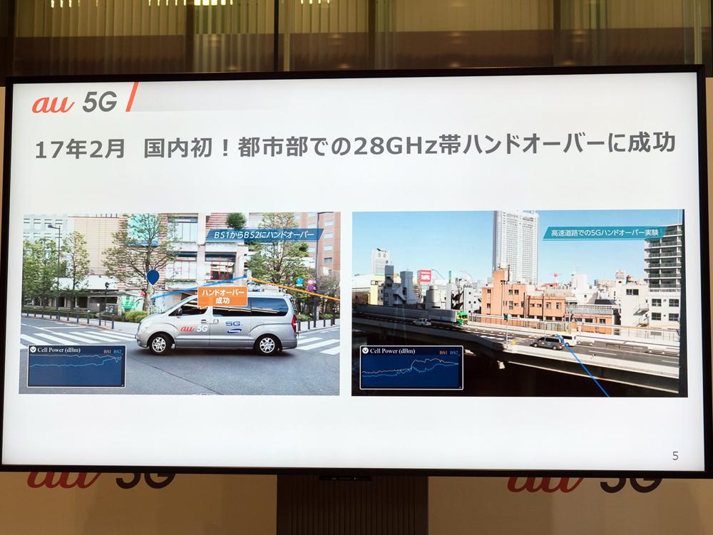 https://news.mynavi.jp/itsearch/2017/05/19/kddi5g003.jpg