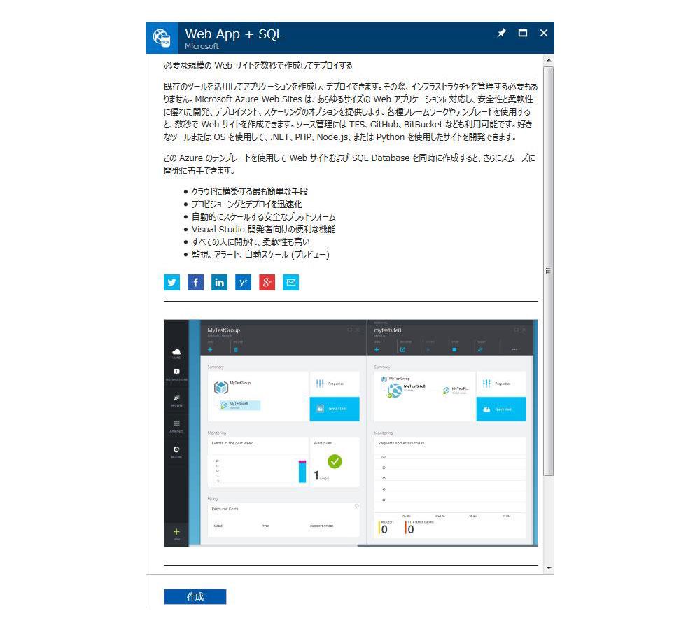 https://news.mynavi.jp/itsearch/2017/05/22/Azure20_002.jpg