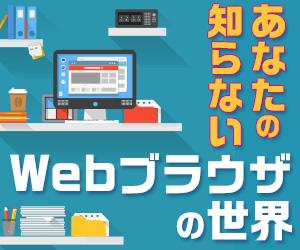【連載】あなたの知らないWebブラウザの世界 [3] GmailやOffice 365をアプリ化するWebブラウザ「Shift」
