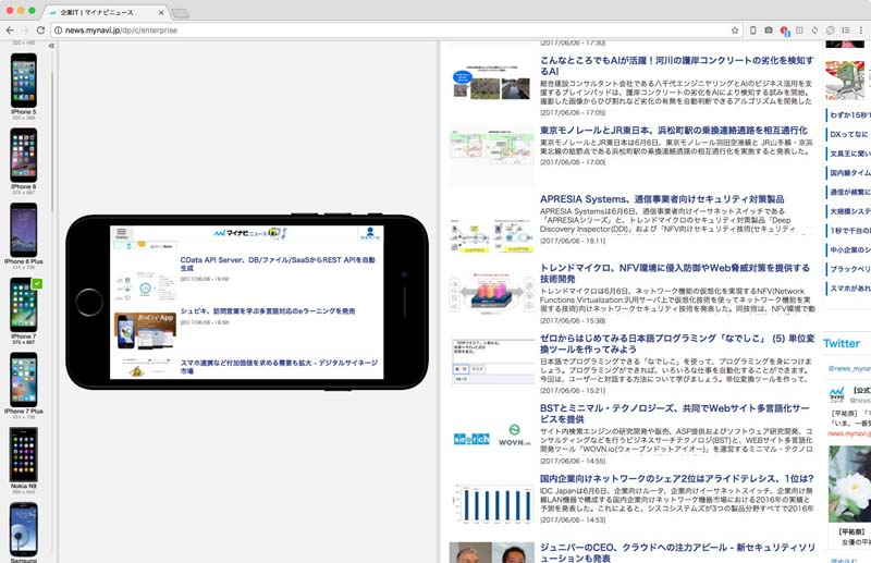 https://news.mynavi.jp/itsearch/2017/06/09/wbw5/003_wbw4.jpg