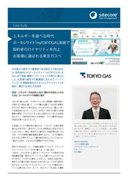 東京ガスが明かす、ポータルサイトの会員数が6~7倍に増加した理由 [PR]