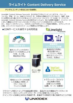 デジタルコンテンツの配信を世界中に高速・安全かつ効率的に! ユニアデックスが提供するライムライトのクラウド型CDNとは [PR]