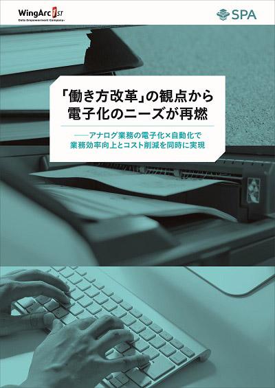 「働き方改革」の観点から電子化のニーズが再燃!電子文書活用ソリューション [PR]