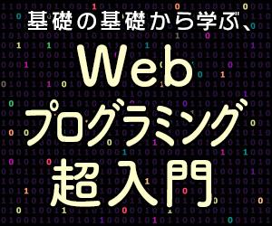 【連載】基礎の基礎から学ぶ、Webプログラミング超入門 [5] プログラミング言語の種類