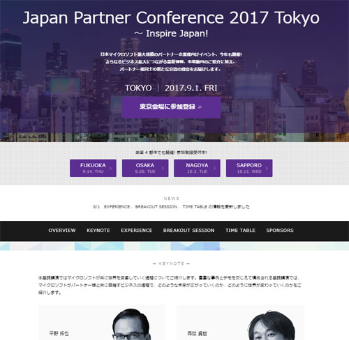 Azureのハンズオンなど講演多数! マイクロソフト、Japan Partner Conferenceを開催へ