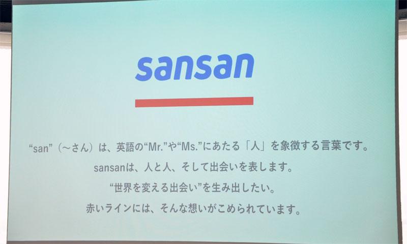 Sansan改めsansan、2年後の1万社導入に向け新ロゴ&事業戦略発表