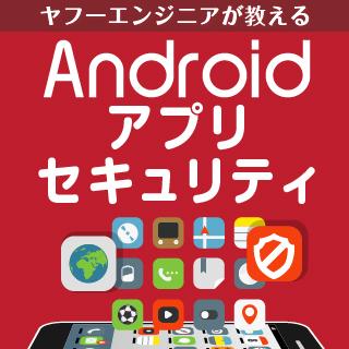 【連載】ヤフーのエンジニアが教える! アプリ開発で気をつけたいAndroidのセキュリティ [4] Google Play App Signingで安全な鍵運用を