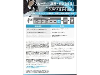 全社的な情報可視化でスピーディな経営判断を支援する販売管理システムとは [PR]