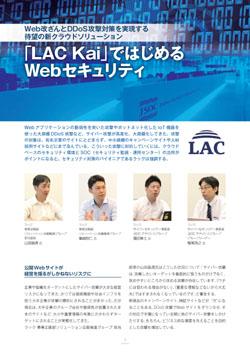 公開Webサイトに警鐘 改ざんとDDoS攻撃両方に備える「LAC Kai」とは [PR]