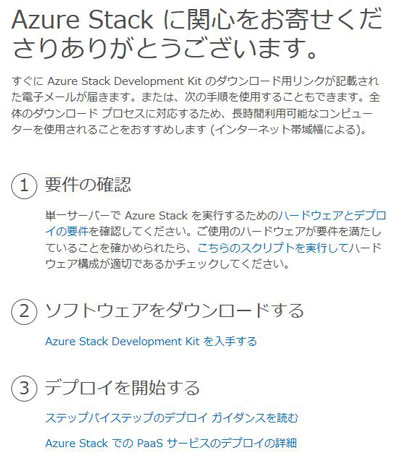 https://news.mynavi.jp/itsearch/2017/09/25/Azure24_001.jpg